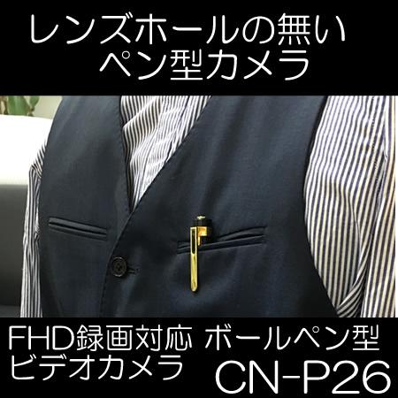 レンズホールの無いFHD録画のボールペン型ビデオカメラ-【CN-P26】