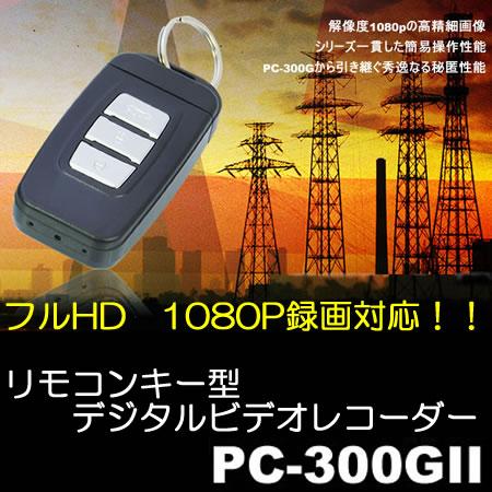 リモコンキーカメラ 小型フルハイビジョン撮影/自動車のリモコンキーにカモフラージュした高画質ビデオカメラ ポリスカム【PC-300G2】