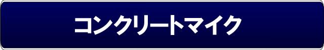 コンクリートマイクカテゴリーメイン【コンクリートマイク】