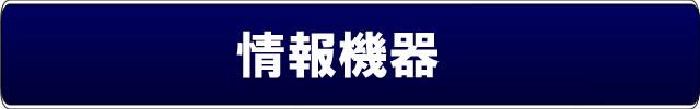 情報機器カテゴリーメイン【情報機器】