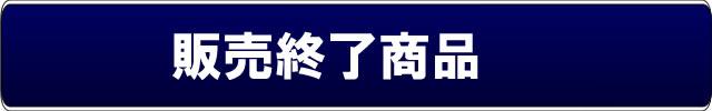 販売終了商品カテゴリーメイン【販売終了商品】