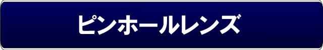 ピンホールレンズカテゴリーメイン【ピンホールレンズ】