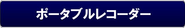 ポータブルレコーダーカテゴリーメイン【ポータブルレコーダー】