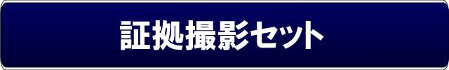 証拠撮影セットカテゴリーメイン【証拠撮影セット】