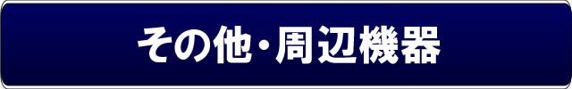 その他・周辺機器カテゴリーメイン【その他・周辺機器】