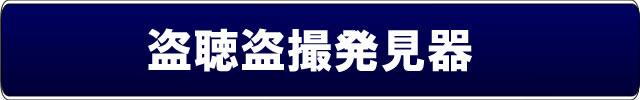 盗聴盗撮発見器カテゴリーメイン【盗聴盗撮発見器】