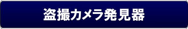盗撮カメラ発見器カテゴリーメイン【盗撮カメラ発見器】