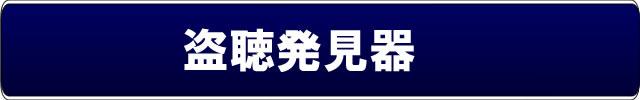 盗聴発見器カテゴリーメイン【盗聴発見器】