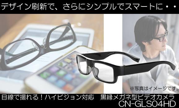 目線で撮れる!ハイビジョン対応 16GBメモリ内蔵の黒縁メガネ型ビデオカメラ!【CN-GLS04HD】メイン