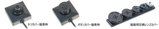 カモフラージュビデオカメラカメラ(ねじボタン装着図)