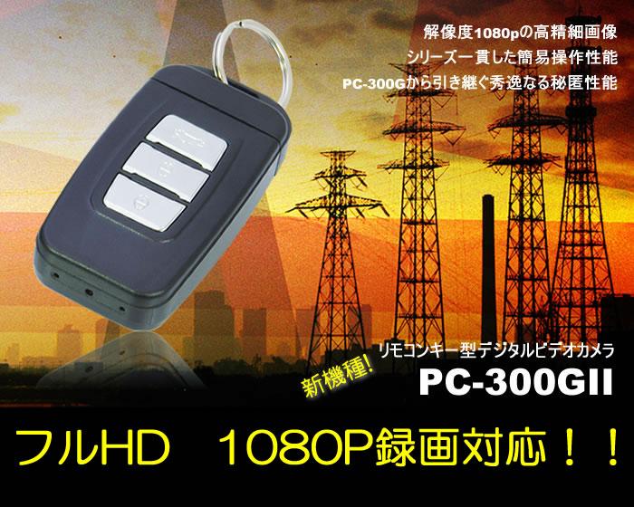 小型フルハイビジョン撮影/自動車のリモコンキーにカモフラージュした高画質ビデオカメラ ポリスカム【PC-300G2】メイン
