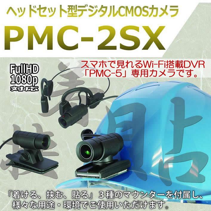 工事・検査・巡回記録に最適!ヘッドセットカメラ PMCレコーダー専用 500万画素CMOS【PMC-2SX】 メイン