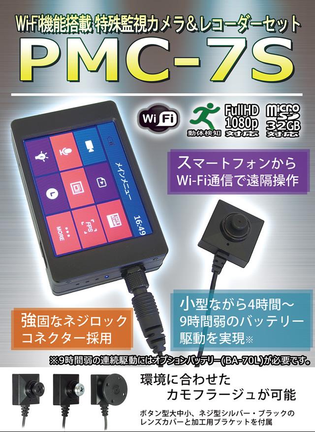 ネジ・ボタン擬装式の高画質低照度小型カメラ&タバコサイズFHDレコーダーのセット【PMC-7S】 メイン