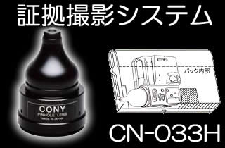 セカンドバッグ型証拠撮影システムCN-033H
