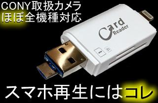 コニービデオカメラ対応スマホカードリーダー【CN-18SDR】