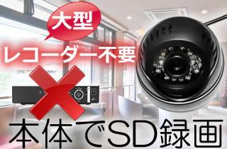 ドーム型SDビデオカメラCN-DC903