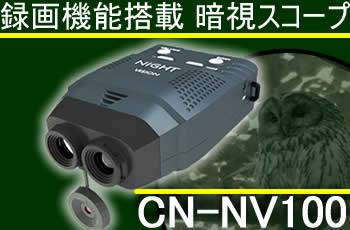 暗視スコープ録画機能搭載CN-NV100
