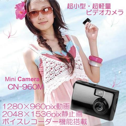 45×29×10mm!超小型・超軽量ビデオカメラ!【CN-960M】