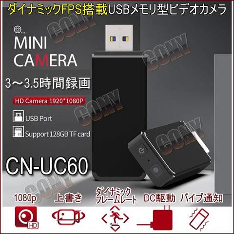 おすすめUSBメモリ型スパイカメラ【CN-UC60】トップバナー