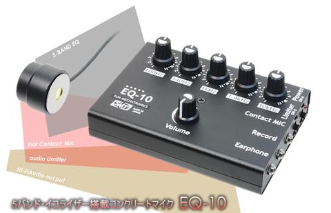 EQ-10トップバナー