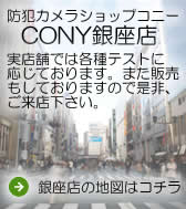 コニー銀座店の実店舗地図