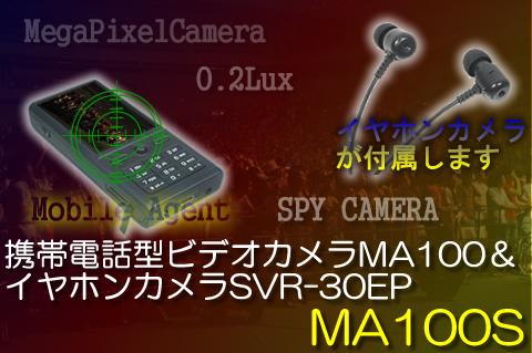 完璧なカモフラージュ!見た目は携帯電話のビデオカメラ【MA100S】