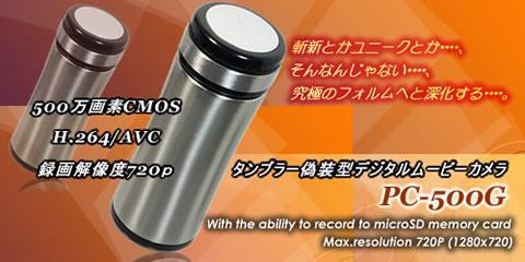 タンブラー型ビデオカメラ【PC-500G】