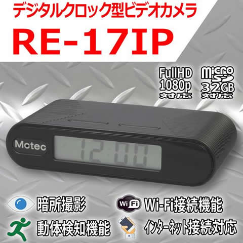 RE-17IPトップバナー