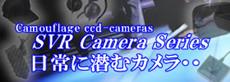 カモフラージュカメラ【SVRシリーズカメラ】